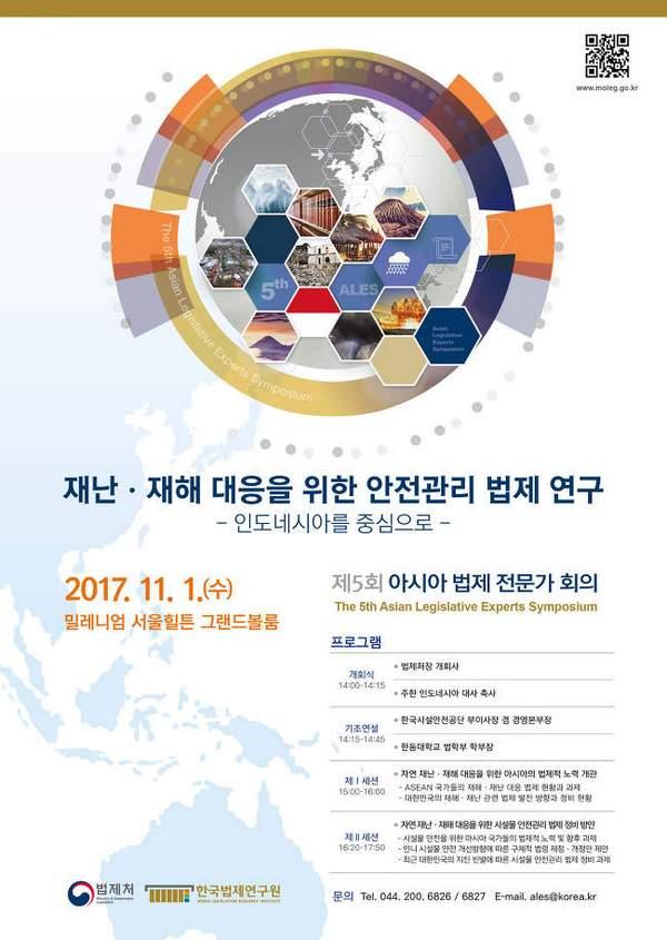 재난·재해 대응을 위한 안전관리 법제 연구