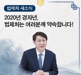 2020년 경자년, 법제처는 여러분께 약속합니다!