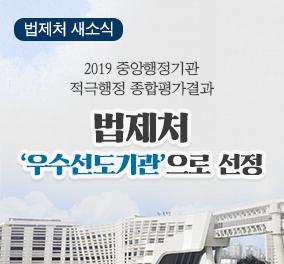 법제처, 우수선도기관으로 선정!