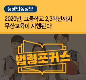 2020년, 고등학교 2,3학년까지 무상교육이 시행된다!