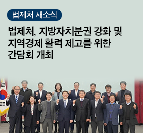 법제처, 지방자치분권 강화 및 지역경제 활력 제고를 위한 간담회 개최