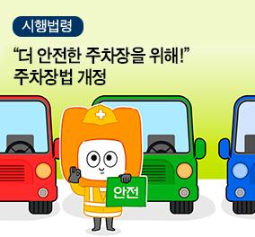 """""""더 안전한 주차장을 위해!"""" 주차장법 개정"""