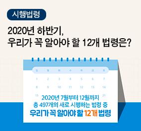 2020년 하반기, 우리가 꼭 알아야 할 12개 법령은?