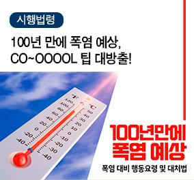 100년 만에 폭염예상, CO~OOOOOL 팁 대방출!! 폭염 대비 행동요령 및 대처법!