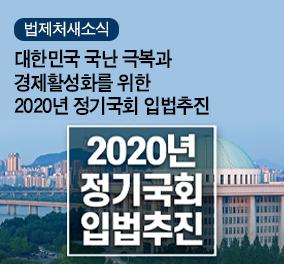 대한민국 국난 극복과 경제활성화를 위한 2020년 정기국회 입법추진