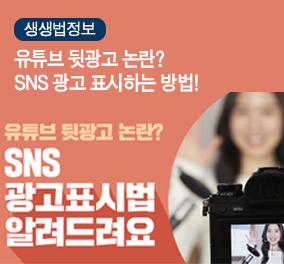 유튜브 뒷광고 논란? SNS 광고 표시하는 방법 알려드려요!