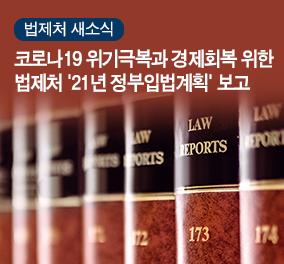 법제처, 「개인 정보 보호법」 등 '2021년도 정부입법계획' 보고