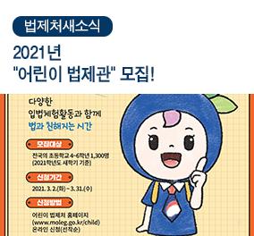 2021년 어린이 법제관을 모집합니다!