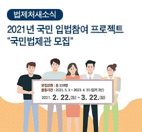 2021년 국민 입법참여 프로젝트 국민법제관 모집