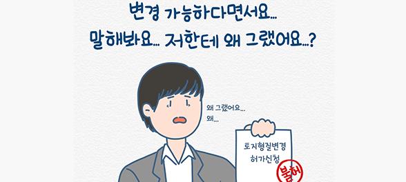 [행정기본법 웹툰] 제12조 신뢰보호의 원칙