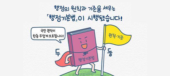 행정기본법이 걸어온 길을 웹툰으로 확인해보세요!