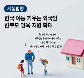 한국 아동을 키우는 외국인 한부모를 위한 양육 지원 확대!