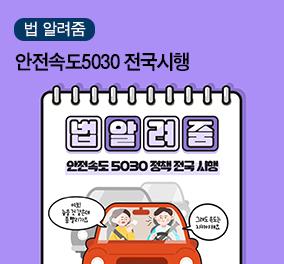안전속도5030 전국시행!