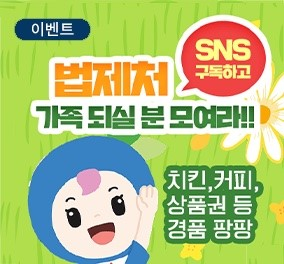 법제처 SNS 구독하고 가족 되실 분 모여라!
