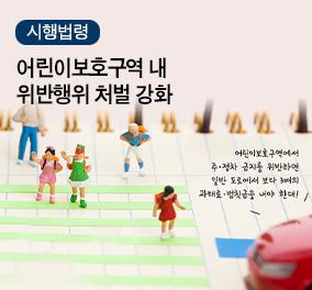 어린이보호구역 내 위반행위 처벌 강화!!