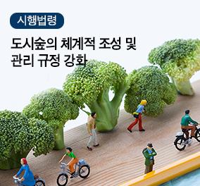 도시숲의 체계적 조성 및 관리 규정 강화!