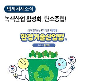 녹색산업 활성화, 탄소중립! (환경기술산업법편 with 환경부)