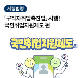 「구직자취업촉진법」시행! 국민취업지원제도 편(with 고용노동부)