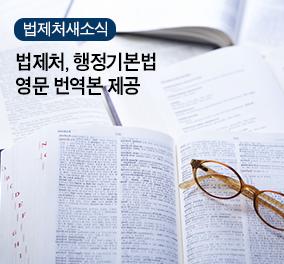 법제처, 「행정기본법」 영문 번역본 제공