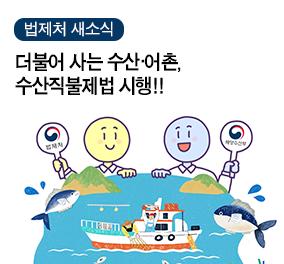 [법제처 X 해양수산부가 함께 합니다] 수산직불제법 시행!!