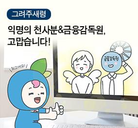 [그려주새령no.9] 익명의 천사분 & 금융감독원, 고맙습니다!!