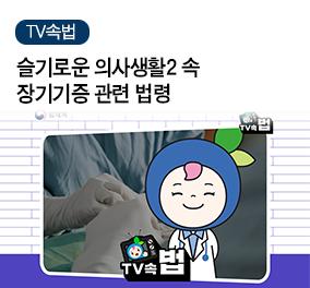 <슬기로운 의사생활 시즌2> 속 장기기증 관련 법령!