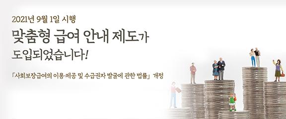 2021년 9월 1일 시행, 맞춤형급여안내제도 도입!!