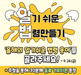 [알기 쉬운 법령 만들기] '올해의 알법 용어'를 골라주세요!