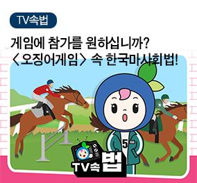 드라마 <오징어게임> 속 알아두면 유용한 법!