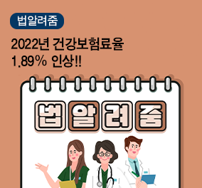 [법 알려줌] 2022년 건강보험료율 1.89% 인상!!