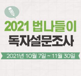 2021 법나들이 독자 설문조사