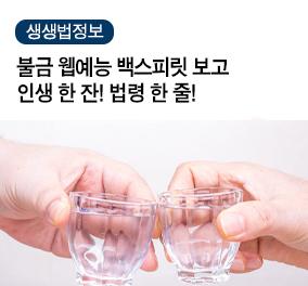 불금 웹예능 백스피릿 보고 인생 한 잔! 법령 한 줄!