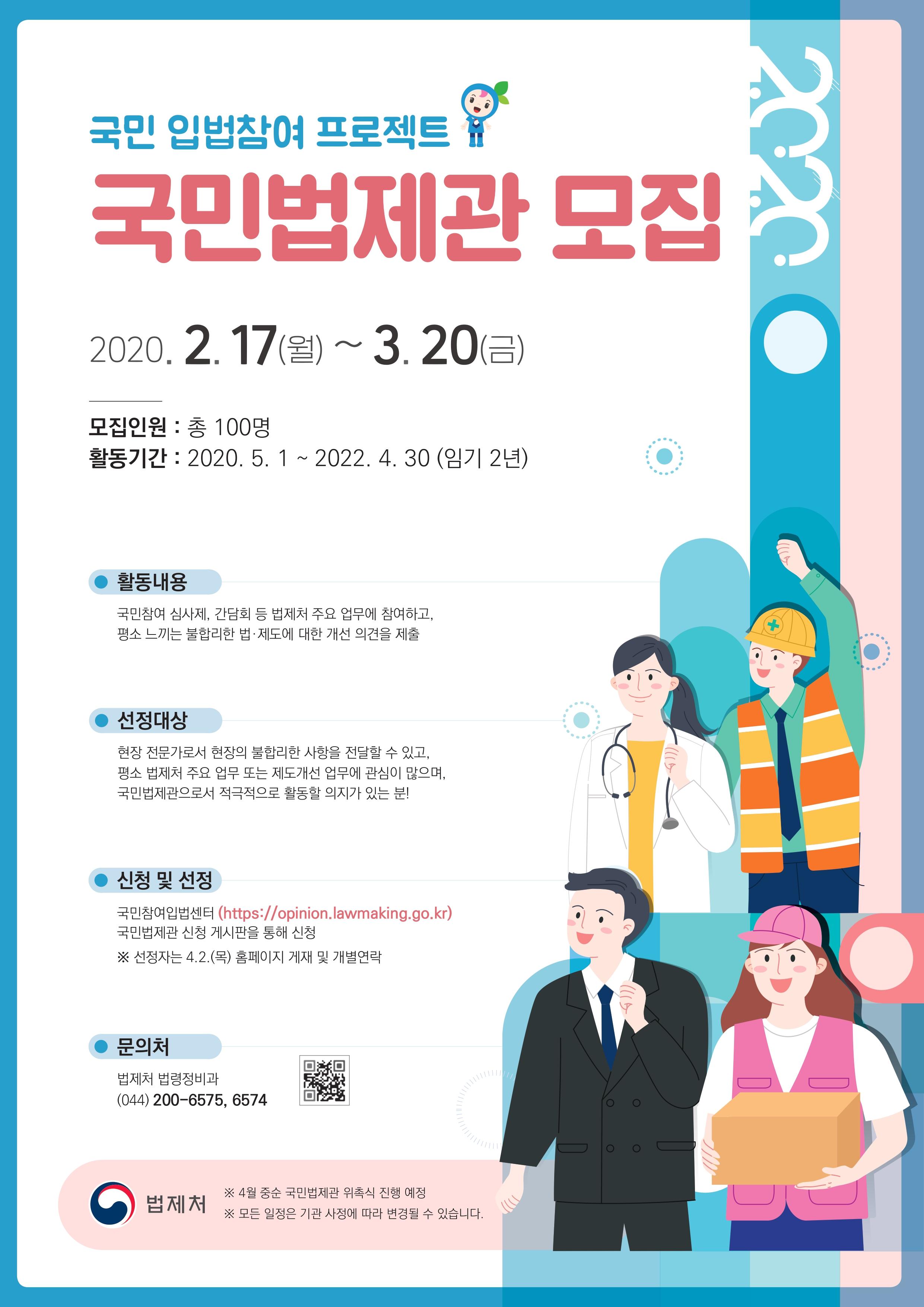 국민 입법참여 프로젝트 국민법제관 모집 홍보 포스터 이미지