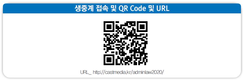 온라인 공청회 접속 QR코드 및 URL