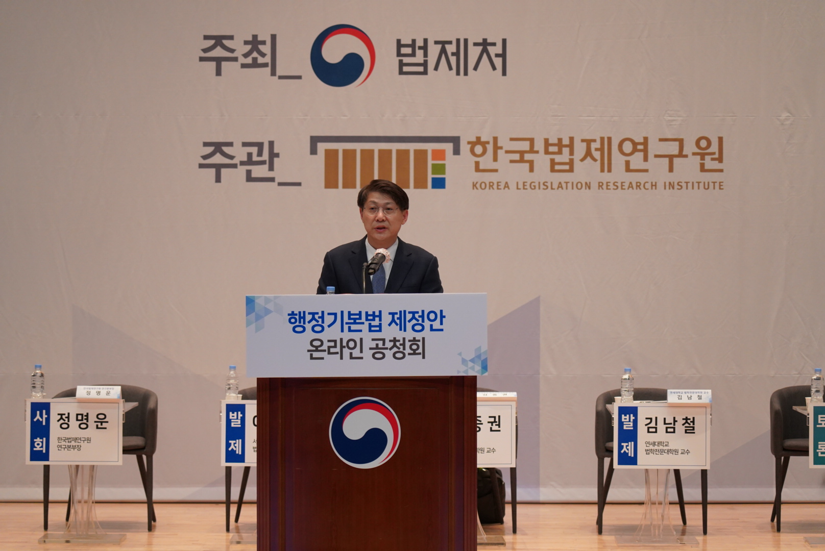 행정기본법 제정안 온라인 공청회-법제처장 인사말