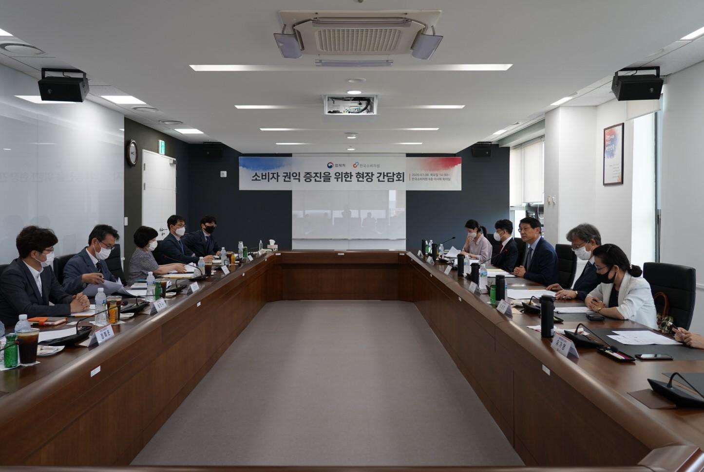 한국소비자원 간담회 사진 1