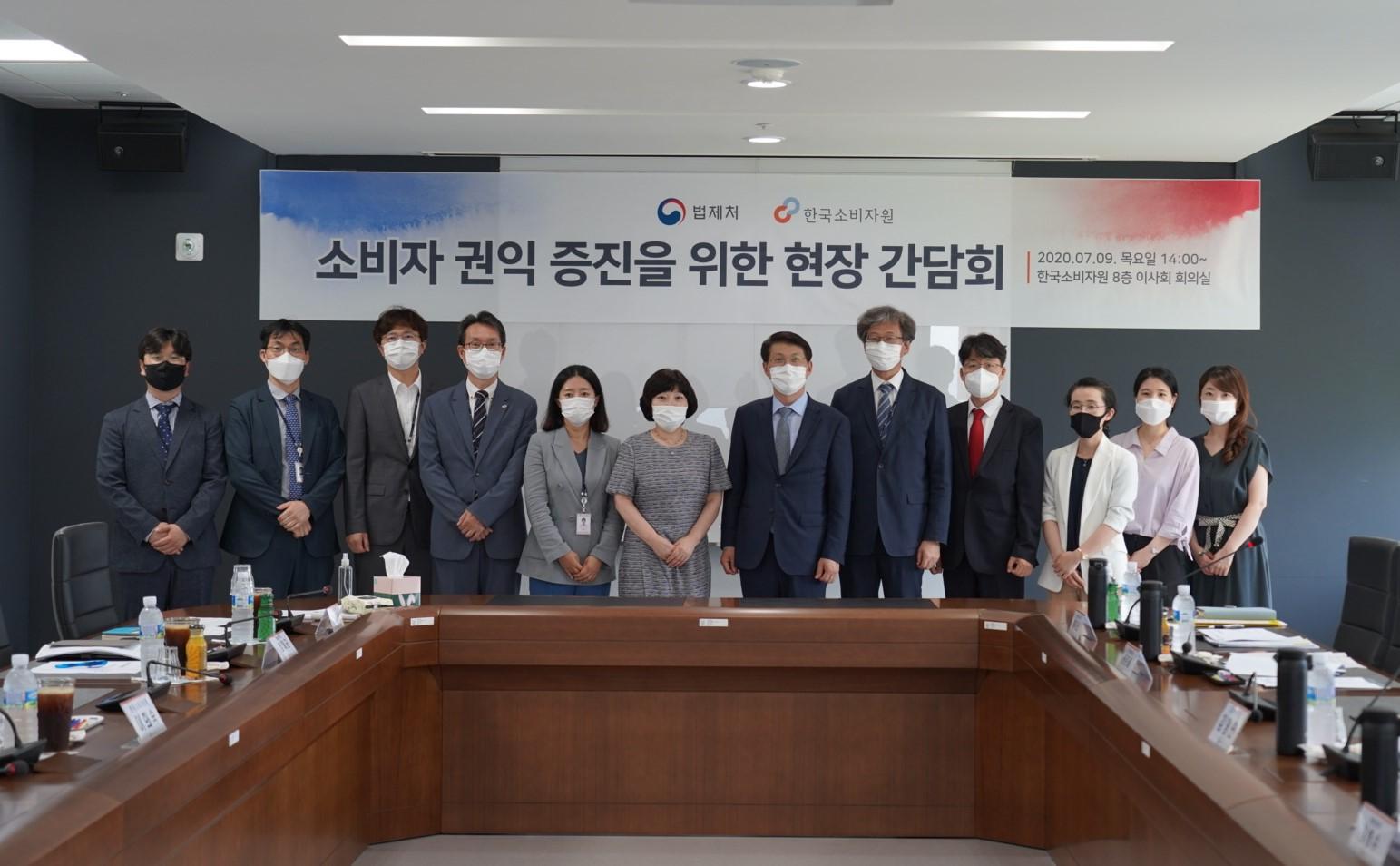 한국소비자원 간담회 사진 2